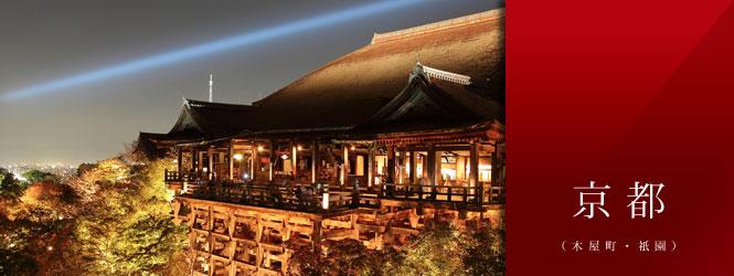 京都 木屋町・祇園の飲食店情報