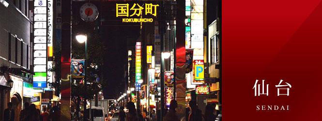 仙台の飲食店情報