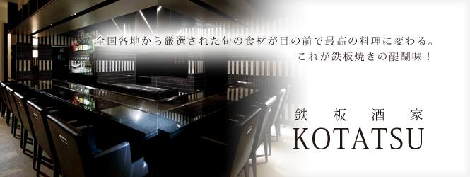 大阪北新地 居酒屋・レストラン 鉄板酒家 KOTASU)
