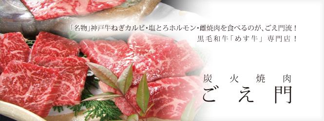 神戸三宮 居酒屋・レストラン 炭火焼肉 ごえ門