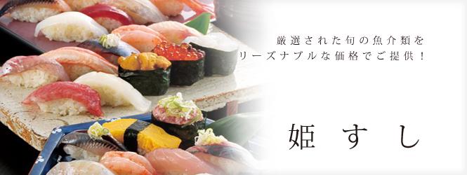 神戸三宮 居酒屋・レストラン 姫すし