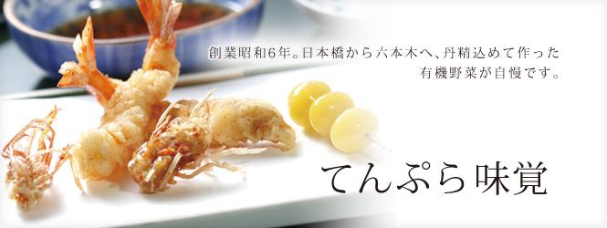 東京六本木 居酒屋・レストラン 天ぷら 味覚
