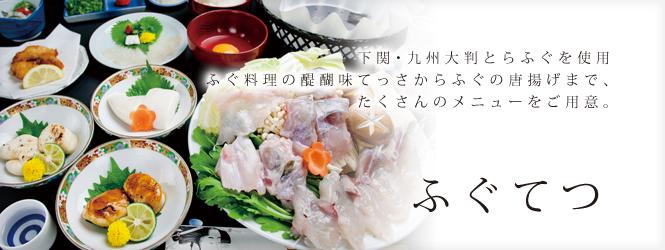 大阪ミナミ 居酒屋・レストラン ふぐてつ