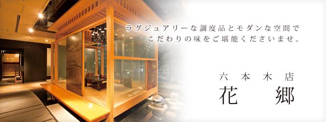 東京六本木 居酒屋・レストラン 花郷