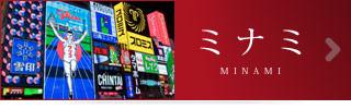 INFO. TOWNMAP(インフォ タウンマップ)大阪-ミナミのグルメ・レストラン・飲食店情報