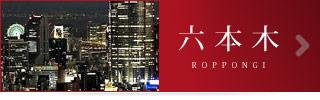 INFO. TOWNMAP(インフォ タウンマップ)東京-六本木のグルメ・レストラン・飲食店情報