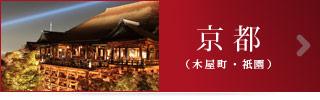 INFO. TOWNMAP(インフォ タウンマップ)京都-木屋町・祇園のグルメ・レストラン・飲食店情報