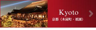Kyoto - Kiyamachi & Gion