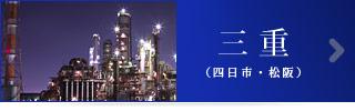 INFO. TOWNMAP(インフォ タウンマップ)三重四日市・松阪のグルメ・レストラン・飲食店情報